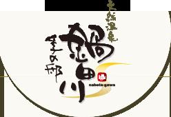 季の邸 鍋田川(なべたがわ)