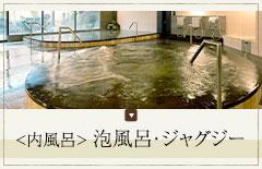 内風呂泡風呂ジャグジー